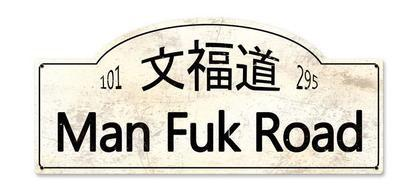 Man Fuk Road  **Shield Metal Sign**